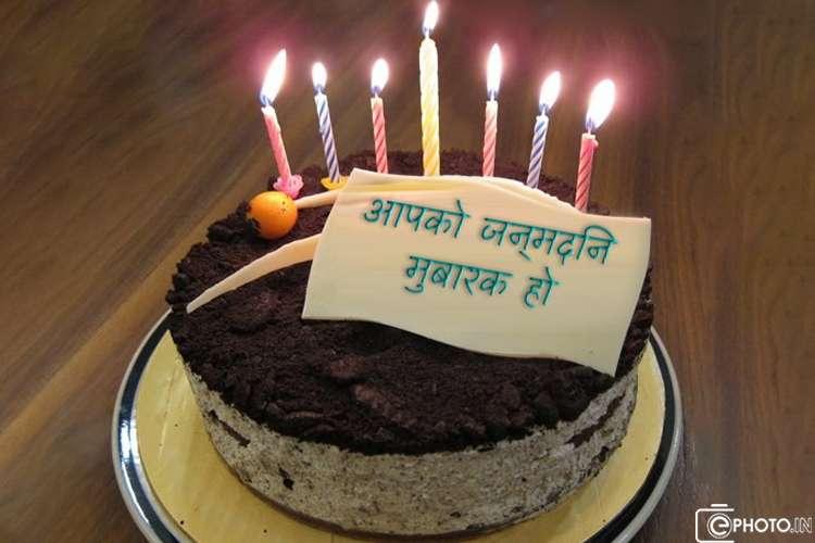 चॉकलेट जन्मदिन के केक और मोमबत्तियों पर शुभकामनाएं लिखें